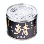 伊藤食品 美味しい鯖醤油煮の悪い口コミや評判を実際に試して検証レビュー