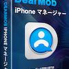 DearMob iPhoneマネージャーの悪い口コミや評判を実際に使って検証レビュー