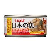 いなば 日本の魚の悪い口コミや評判を実際に使って検証レビュー