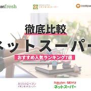 【徹底比較】ネットスーパーのおすすめ人気ランキング7選【イオン・西友・Amazonも!】