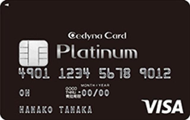 セディナ セディナプラチナカード VISA 1枚目