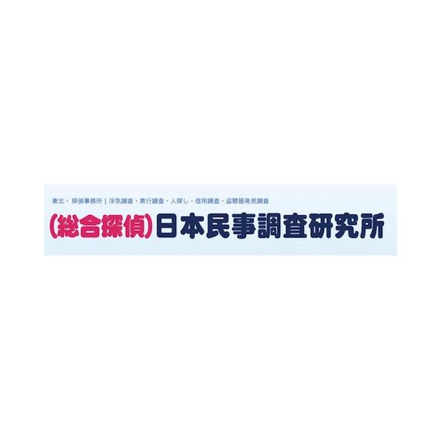 日本民事調査研究所 日本民事調査研究所 1枚目