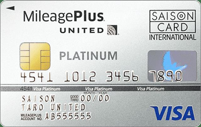 クレディセゾン MileagePlus セゾンプラチナカード 1枚目