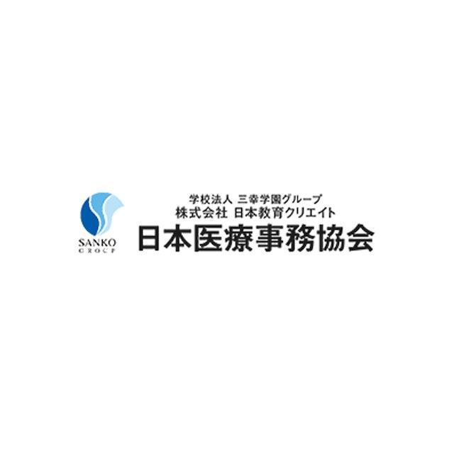 日本医療事務協会 日本医療事務協会 1枚目