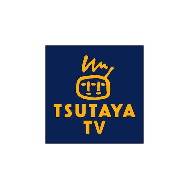TSUTAYA TSUTAYA TV 1枚目