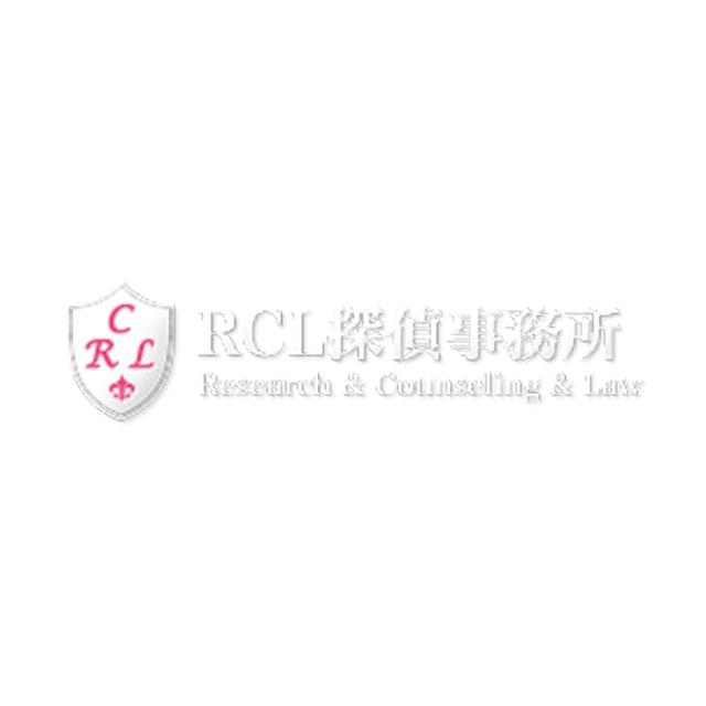 RCL RCL探偵事務所 1枚目