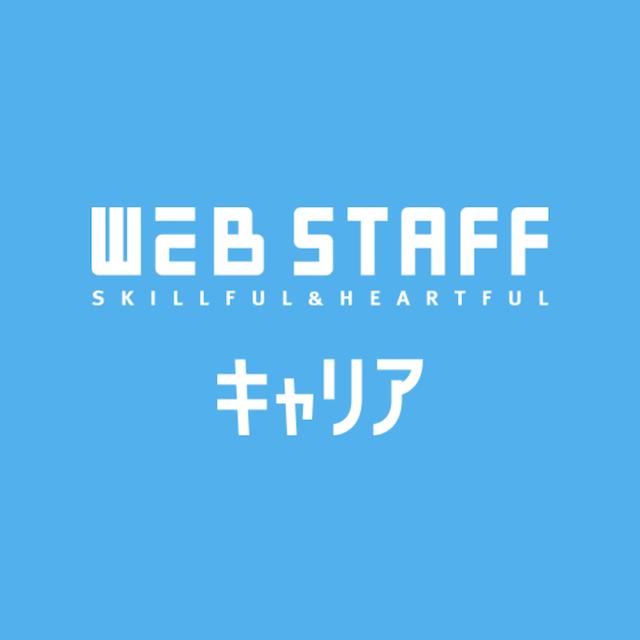 ウェブスタッフ WEB STAFFキャリア 1枚目
