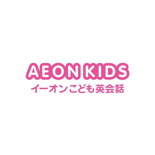 イーオン AEON KIDS 1枚目