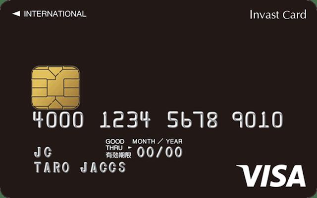 インヴァスト証券 インヴァストカード 1枚目