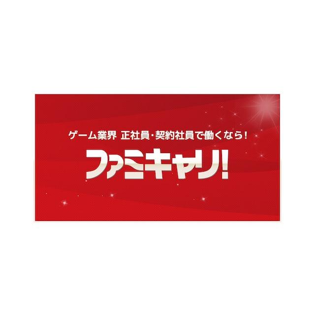 クリーク・アンド・リバー ファミキャリ! 1枚目