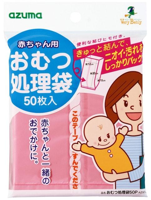 アズマ工業 防臭袋 赤ちゃん用おむつ処理袋 50枚入 1枚目