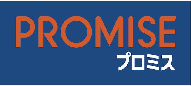 SMBCコンシューマー・ファイナンス プロミス 1枚目