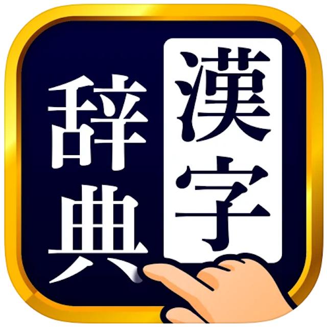 検索 書く 漢字 漢字検索: 全漢字