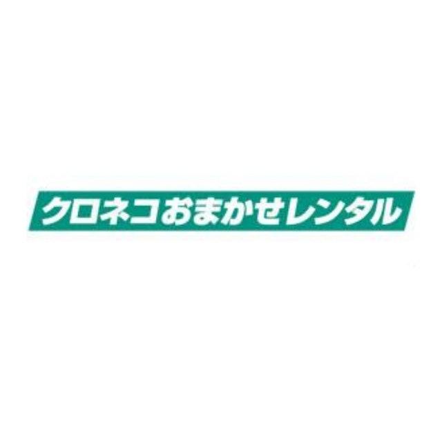 ヤマトホームコンビニエンス クロネコおまかせレンタル 1枚目