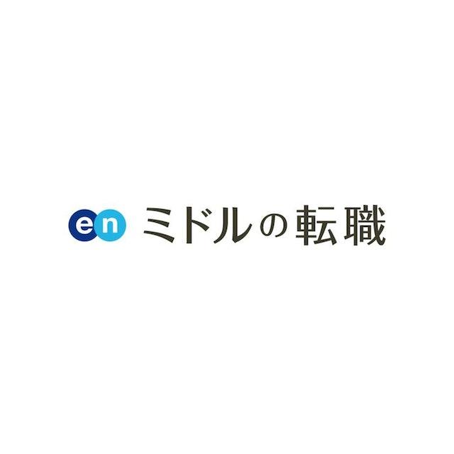 エン・ジャパン en ミドルの転職 1枚目