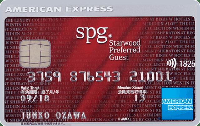 アメリカンエキスプレス スターウッド プリファード ゲスト アメリカン・エキスプレス・カード SPGアメックスカード 1枚目