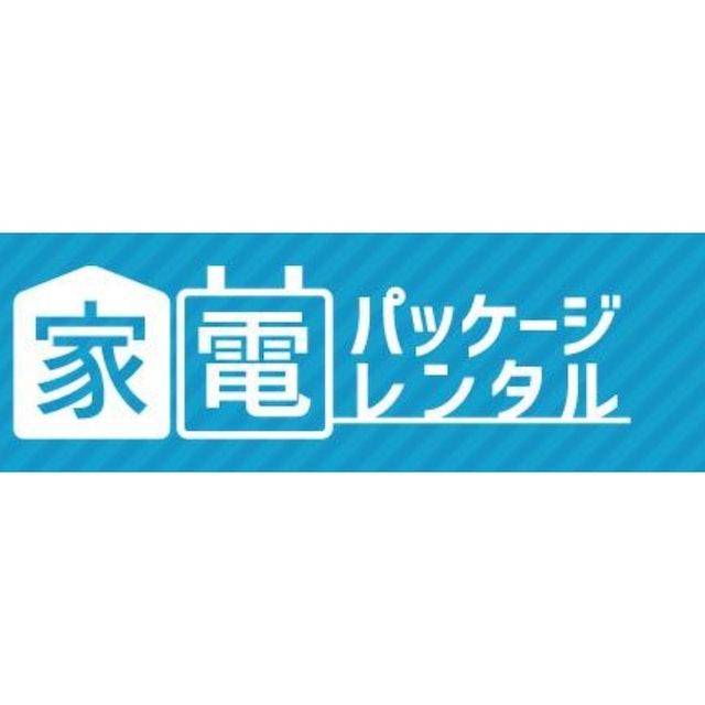山王スペース&レンタル 家電パッケージレンタル 1枚目