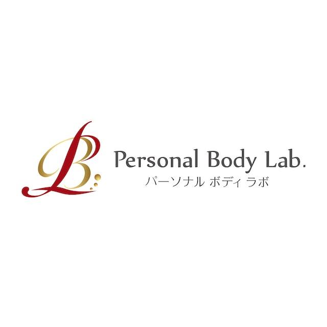 プレミアム Personal Body Lab. 1枚目