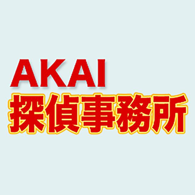 赤井事務所 Akai探偵事務所 1枚目