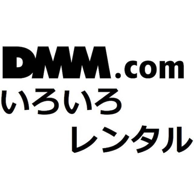 DMM.com DMMいろいろレンタル 1枚目
