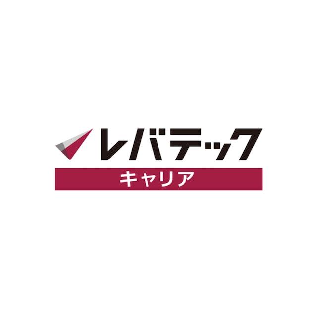 レバテック レバテックキャリア 1枚目