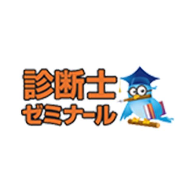 レボ 診断士ゼミナール 1枚目