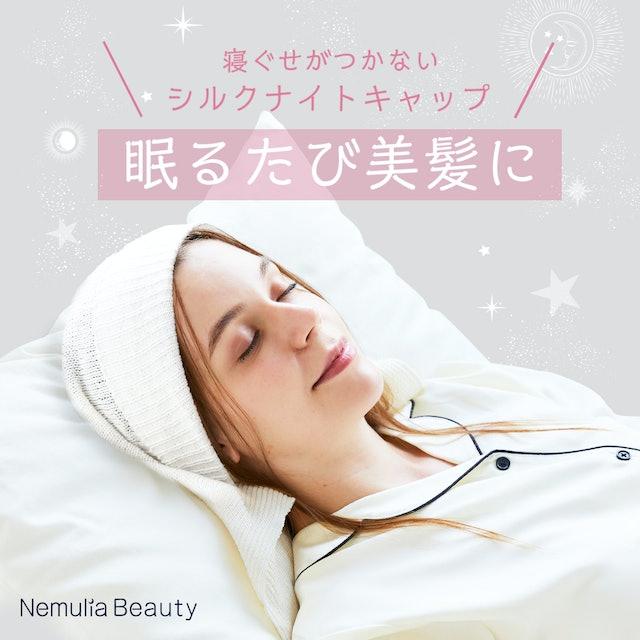 アメイズプラス Nemulia Beauty シルクナイトキャップ 1枚目