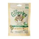 マースジャパンリミテッド 猫用グリニーズ ローストチキン味