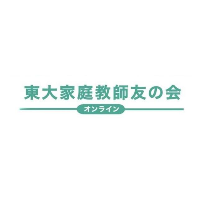 トモノカイ オンライン東大家庭教師友の会 1枚目
