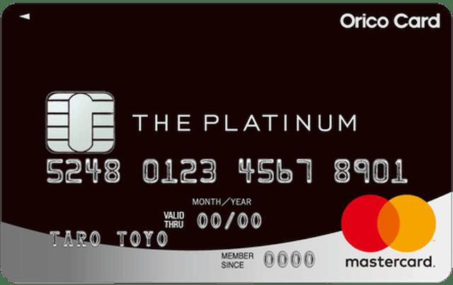 オリコカード Orico Card THE PLATINUM 1枚目