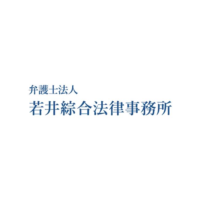若井綜合法律事務所 若井綜合法律事務所 1枚目