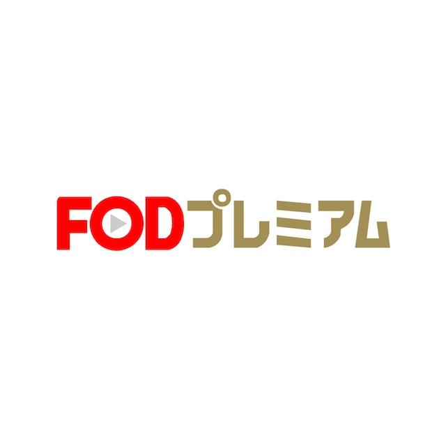 フジテレビジョン FODプレミアム 1枚目