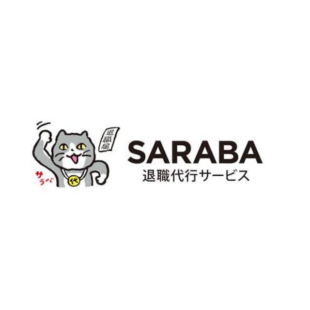 スムリエ 退職代行サラバ(SARABA) 1枚目