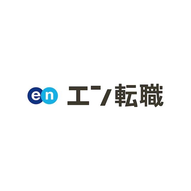 エン・ジャパン エン転職 1枚目