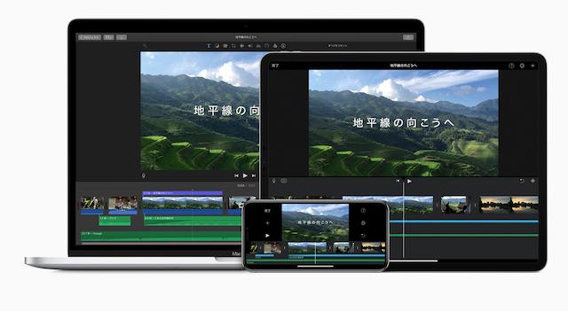 Apple iMovie 1枚目