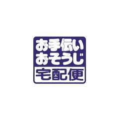 住友不動産建物サービス お手伝いおそうじ宅配便 1枚目