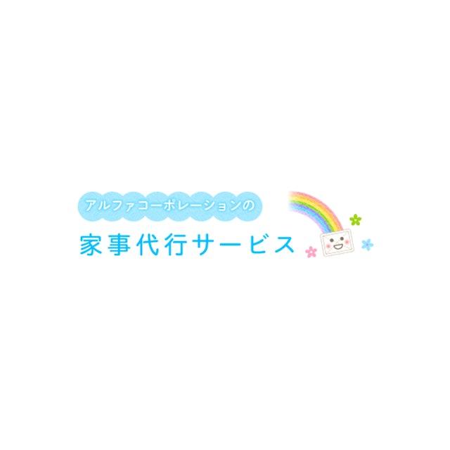 アルファコーポレーション アルファコーポレーションの家事代行サービス 1枚目