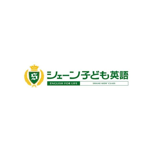 シェーンコーポレーション シェーン子ども英語 1枚目