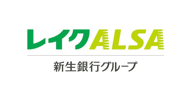 新生ファイナンシャル レイクALSA 1枚目