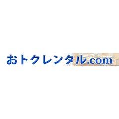 あるる おトクレンタル.com 1枚目