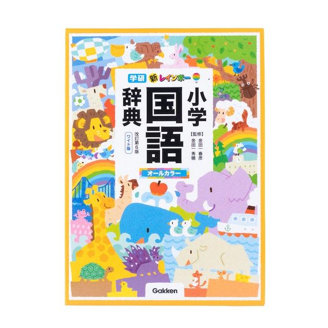 新レインボー小学国語辞典