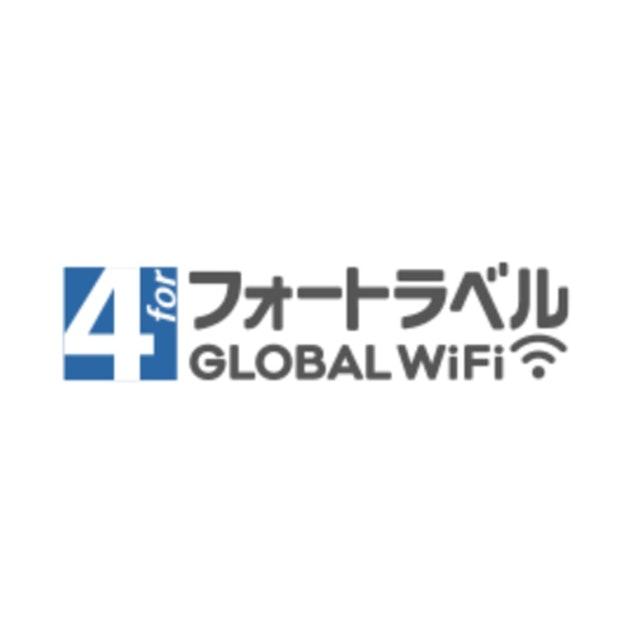 フォートラベル フォートラベル GLOBAL WiFi 1枚目