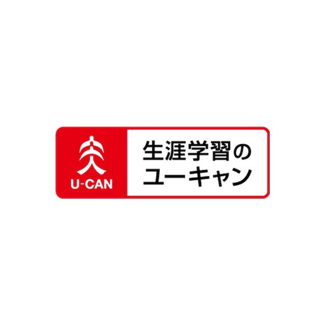 ユーキャン ユーキャン 1枚目