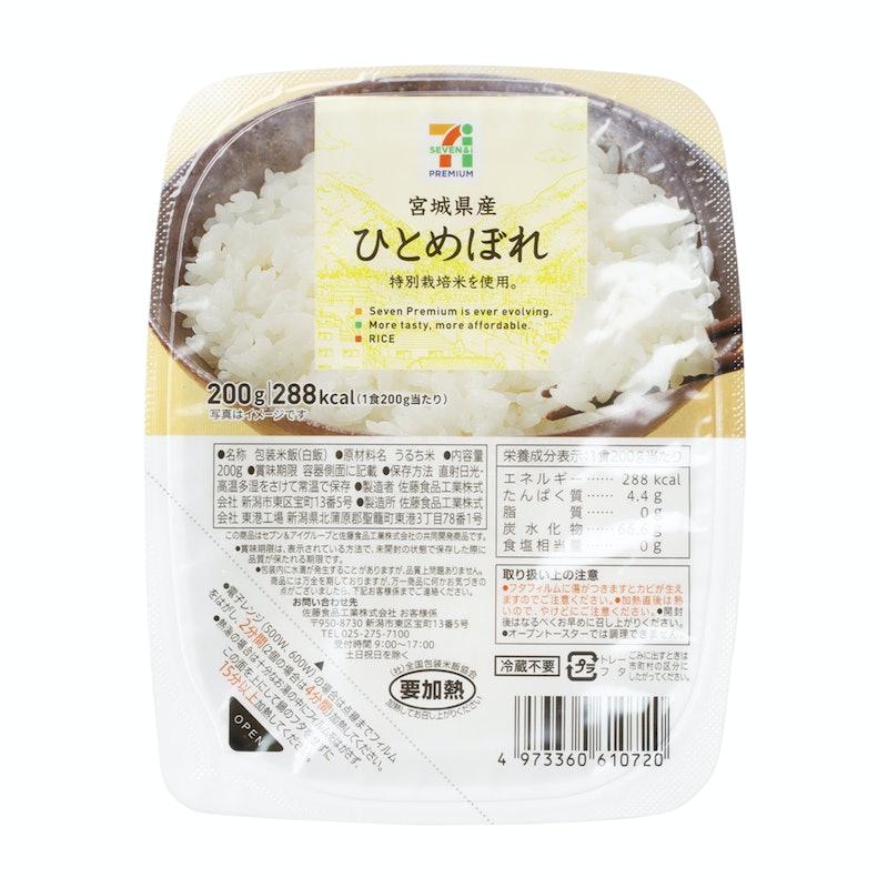 佐藤食品工業 セブンプレミアム 特別栽培米 宮城県産ひとめぼれ