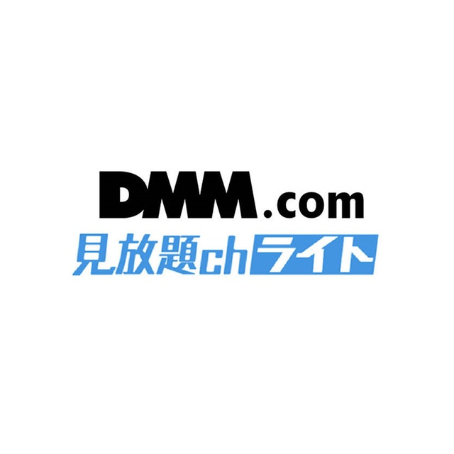 DMM.com DMM見放題chライト 1枚目