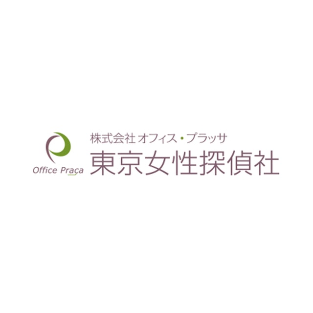 オフィス・プラッサ 東京女性探偵社 1枚目