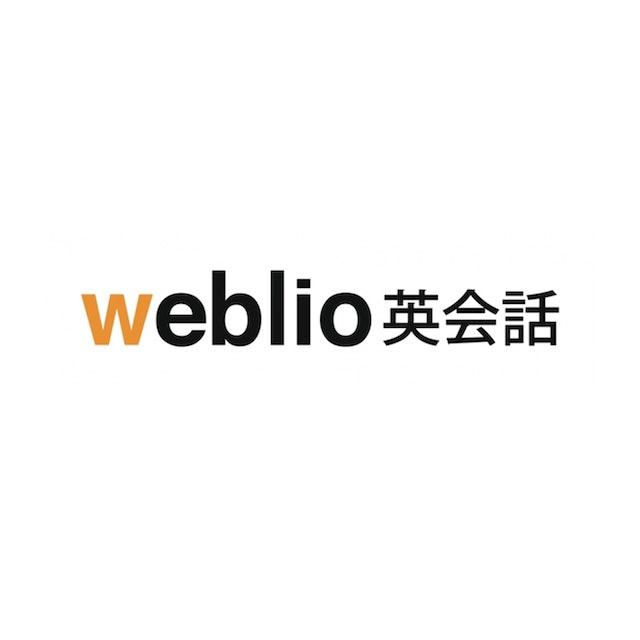 ウェブリオ Weblio英会話 1枚目