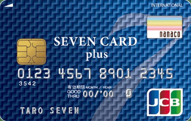 セブン・カードサービス セブンカード・プラス 1枚目