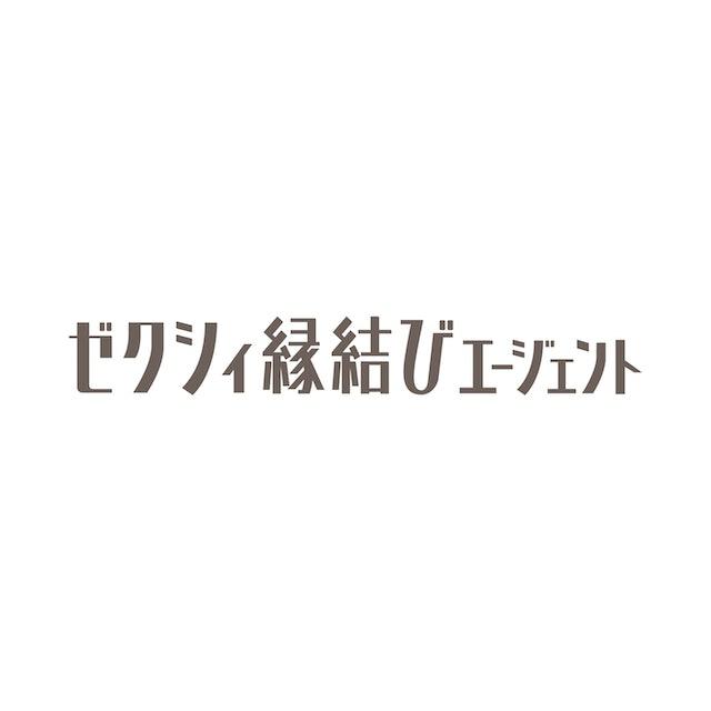 リクルートマーケティングパートナーズ ゼクシイ縁結びエージェント 1枚目