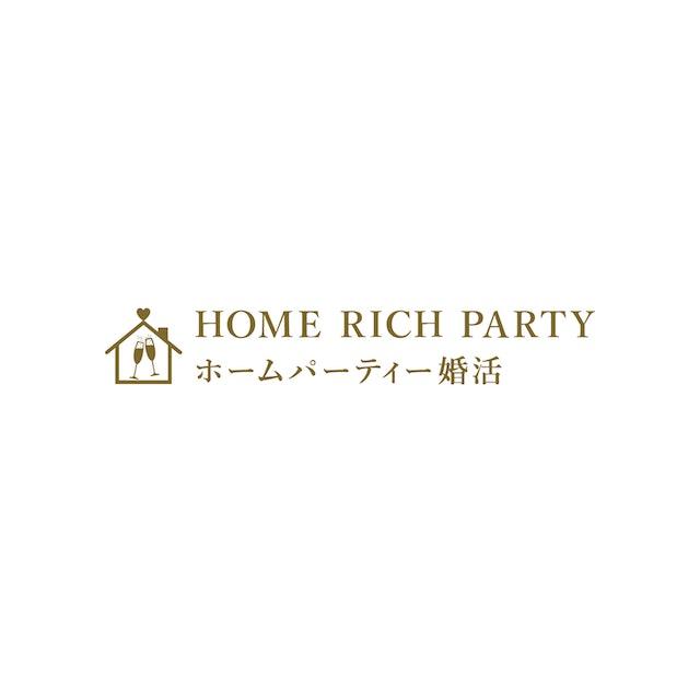 フュージョンアンドリレーションズ HOME RICH PARTY 1枚目